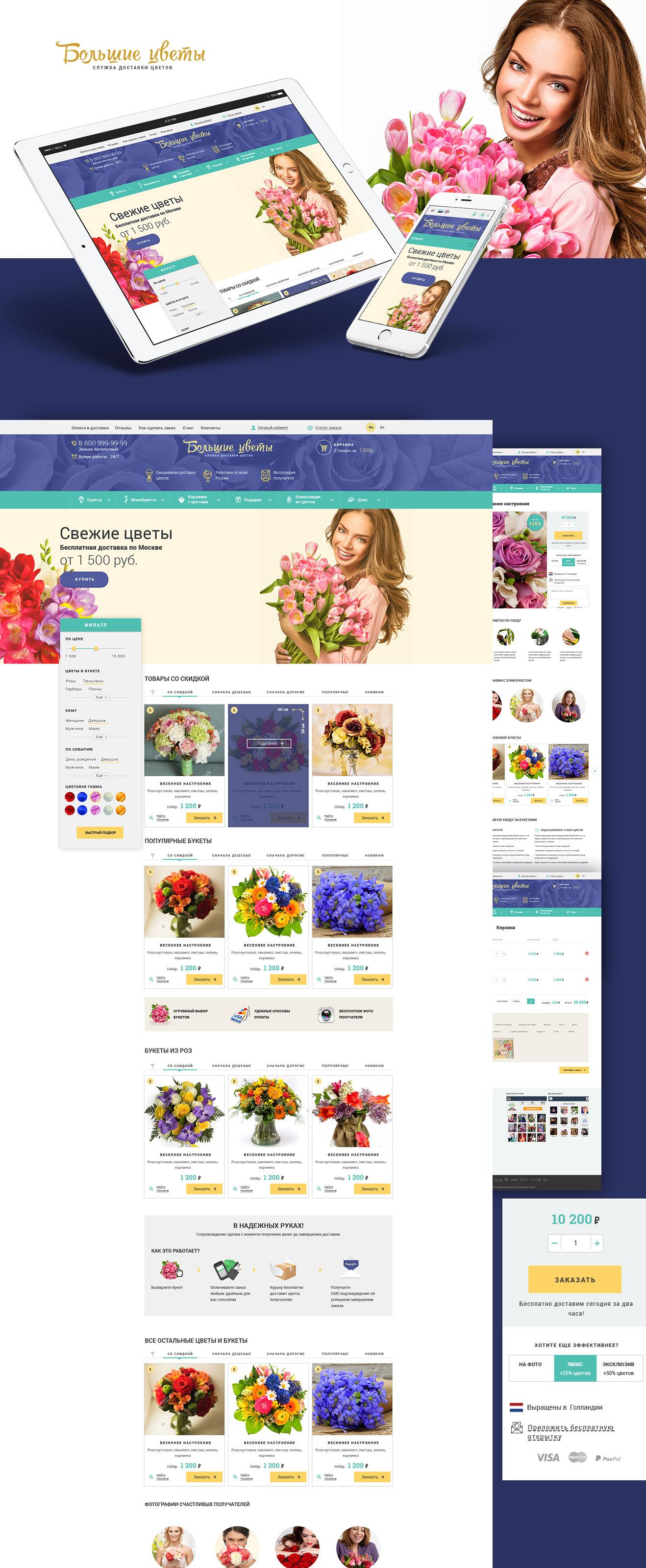 Большие цветы - адаптивный дизайн сайта.