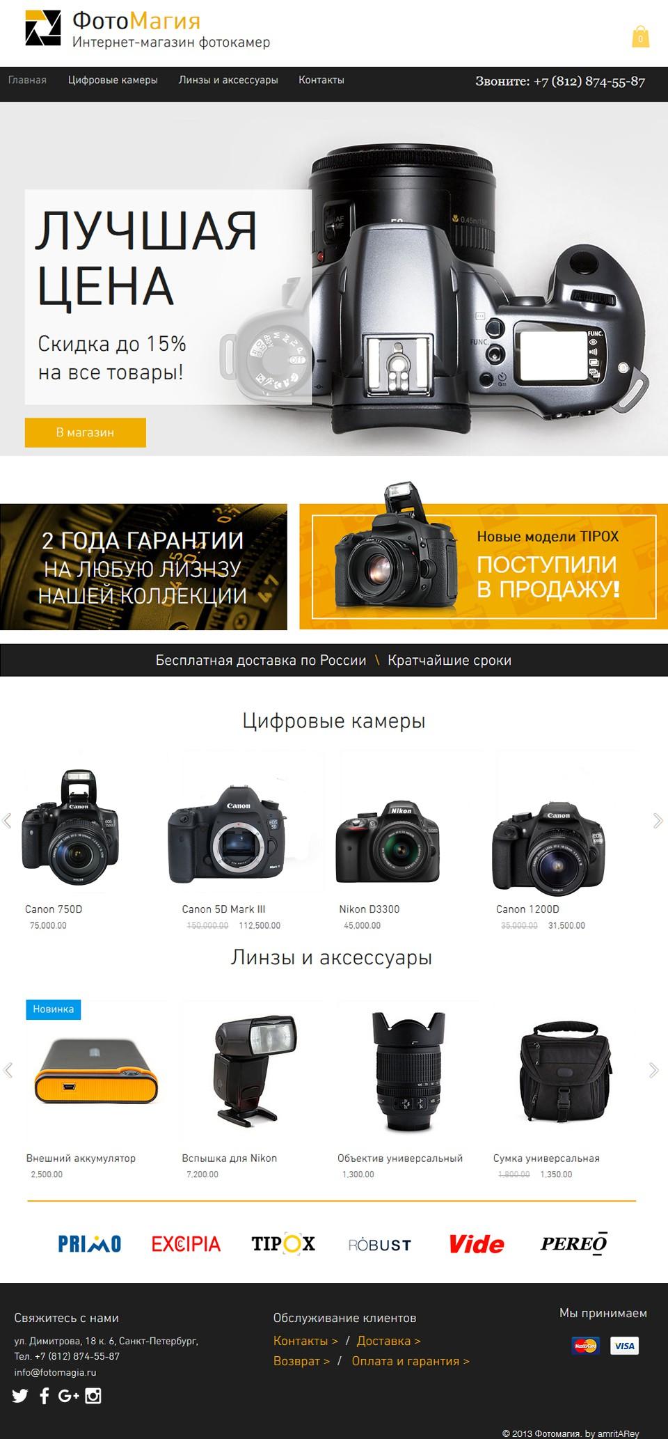 Интернет магазин фототехники москва