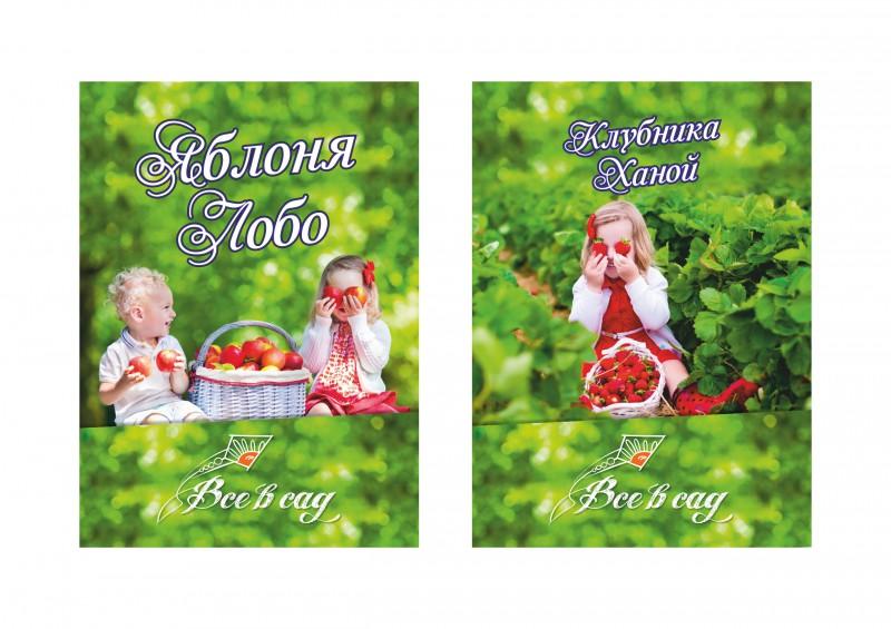 этикетка для саженцев (плодовых деревьев)