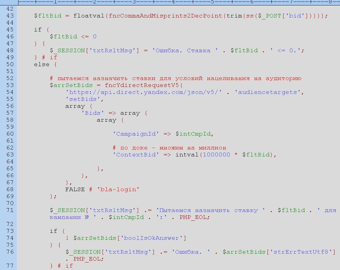 API Директа: ставки для условий нацеливания на аудиторию