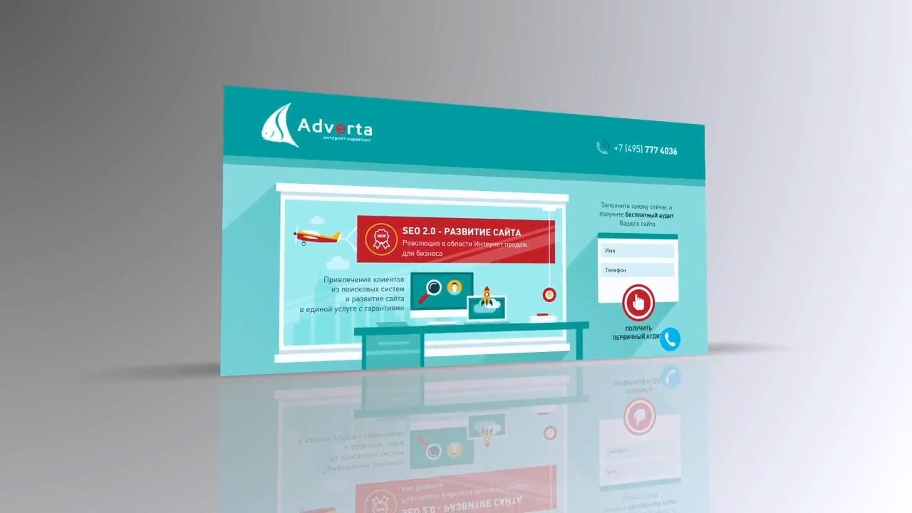 Пример рекламного ролика сайта