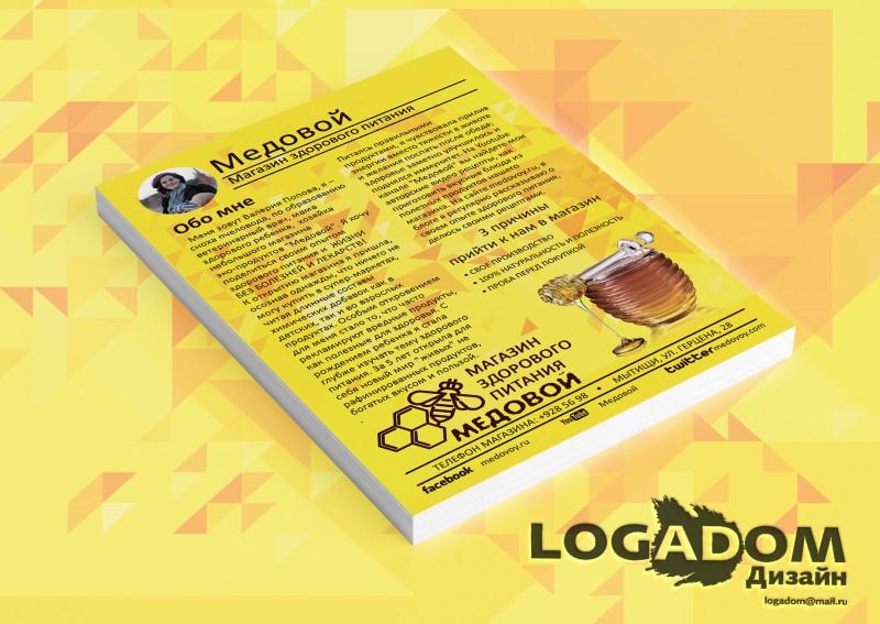 Информационно-рекламная листовка 4+0