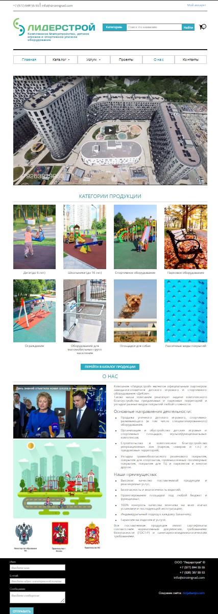 Сайт-каталог компании по благоустройству