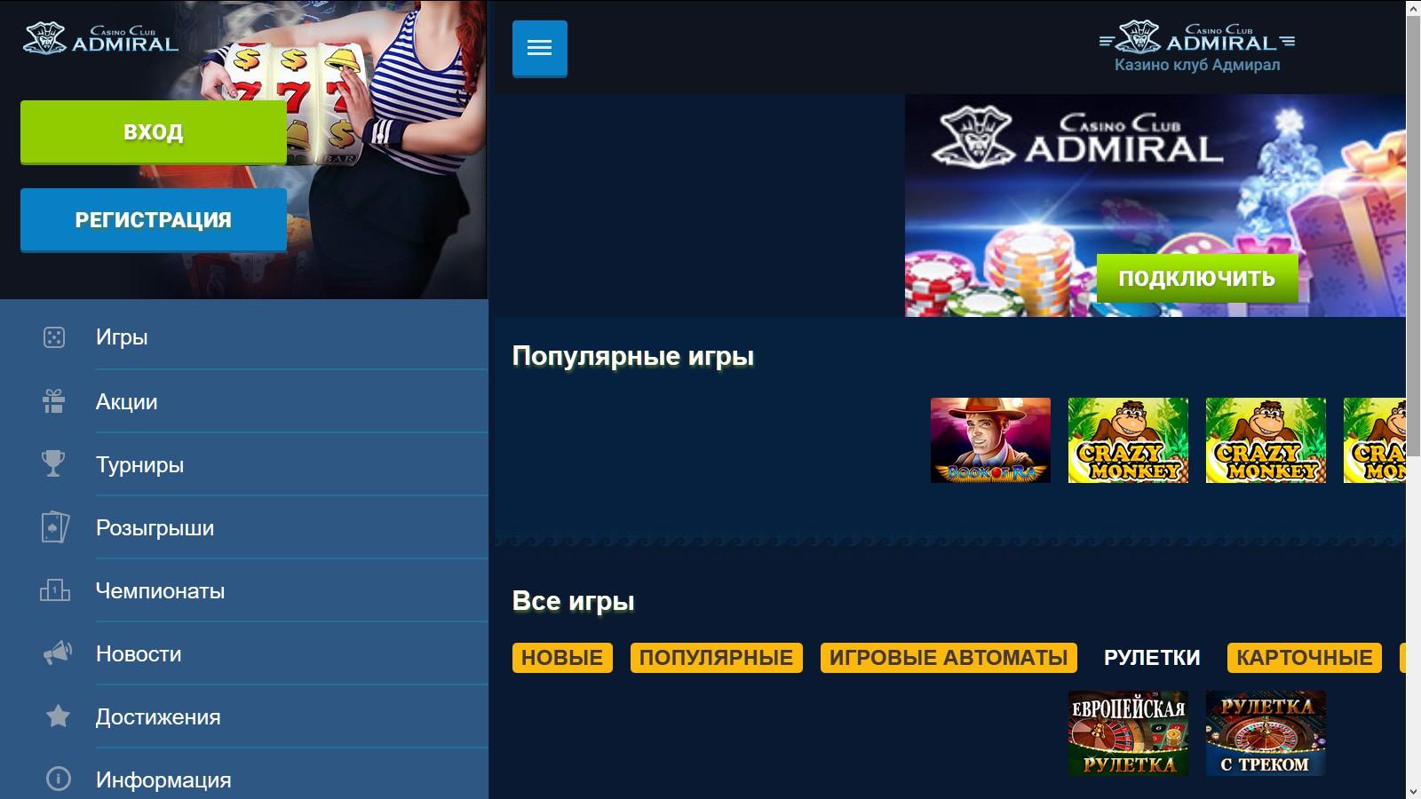 Ассортимент азартных развлечений