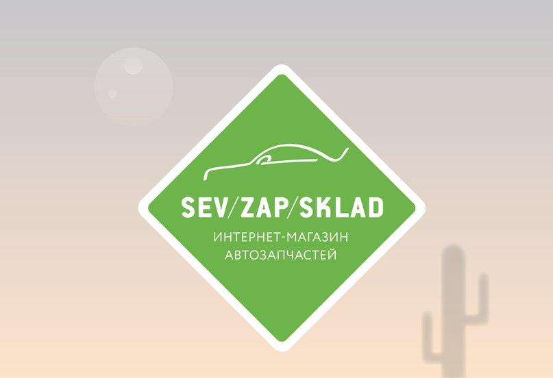 SevZapSklad, интернет-магазин автозапчастей