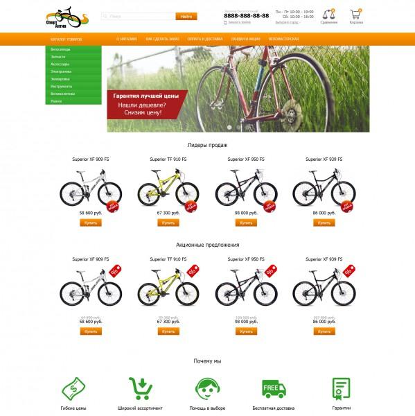 38fd65c3eb1 Главная страница интернет-магазина по продаже велосипедов ...