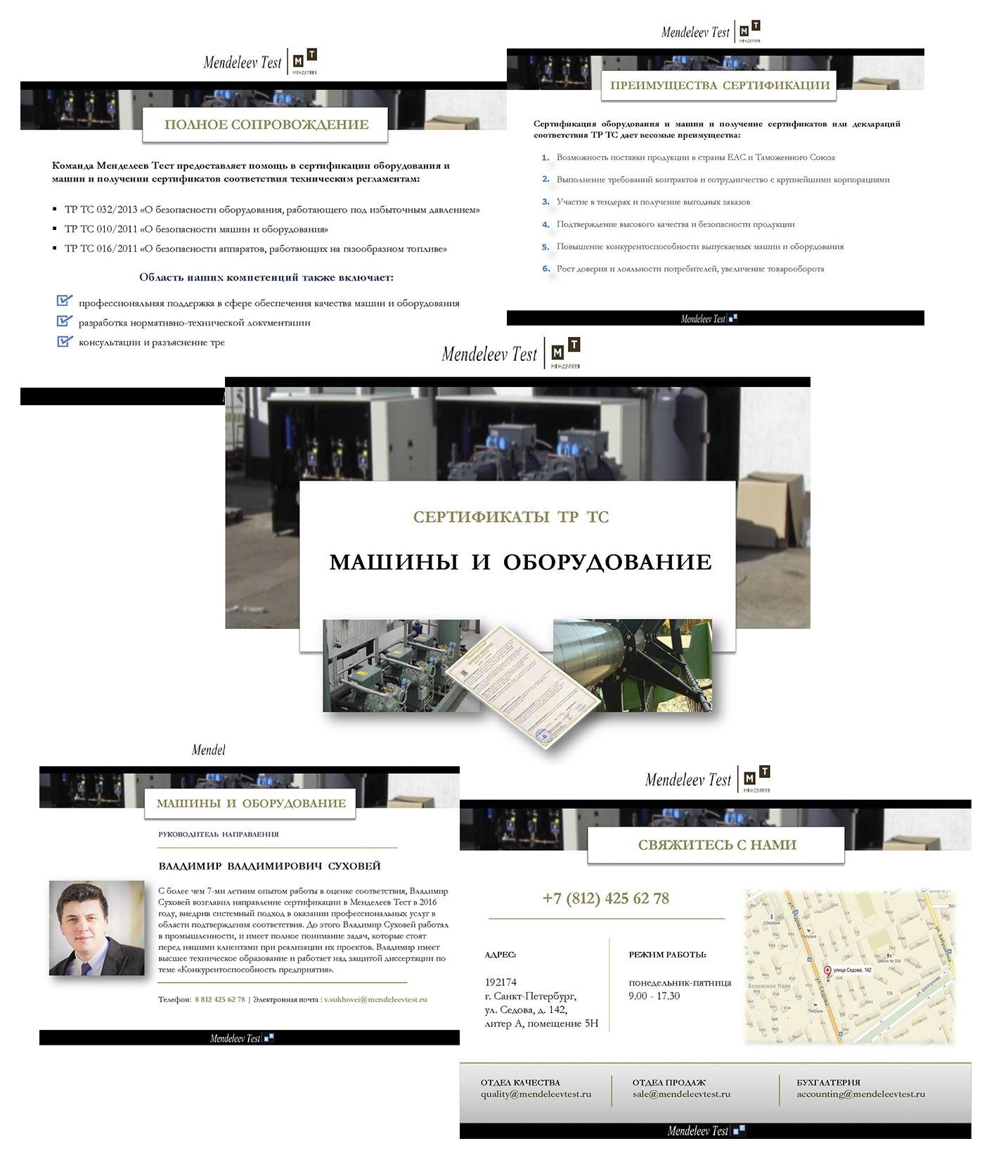 Сертификация машин и оборудования