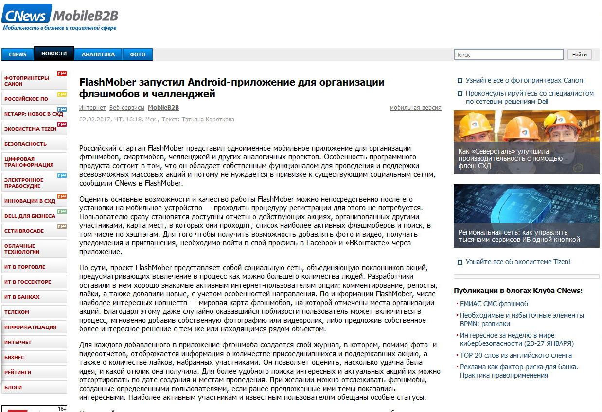 Пресс-релиз мобильного приложения для CNews