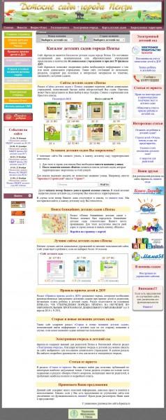 Каталог детских садов г.Пензы