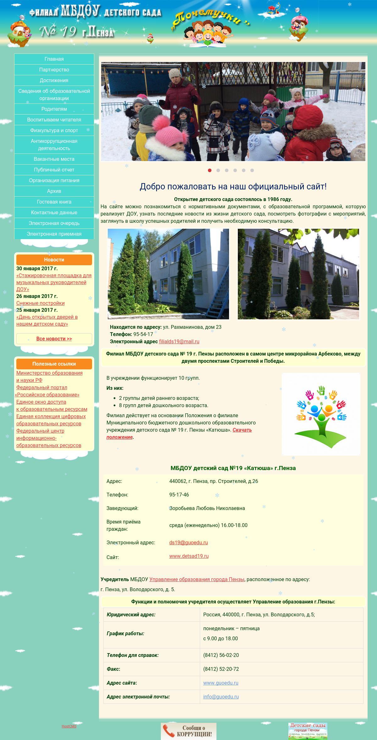 Сайт детского сада