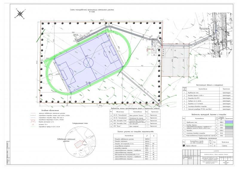 Проектирование Футбольного поля в г.Мценск
