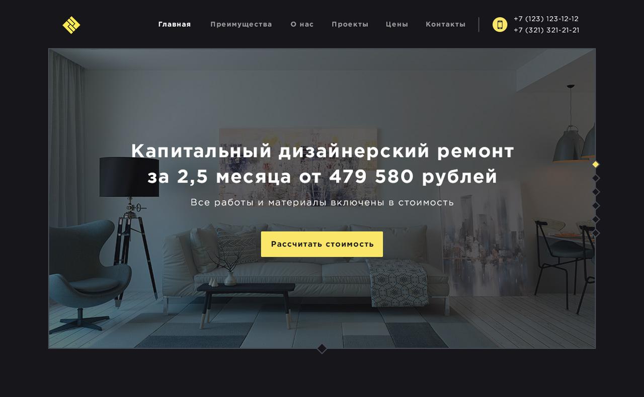 Сайт для компании Cuberem