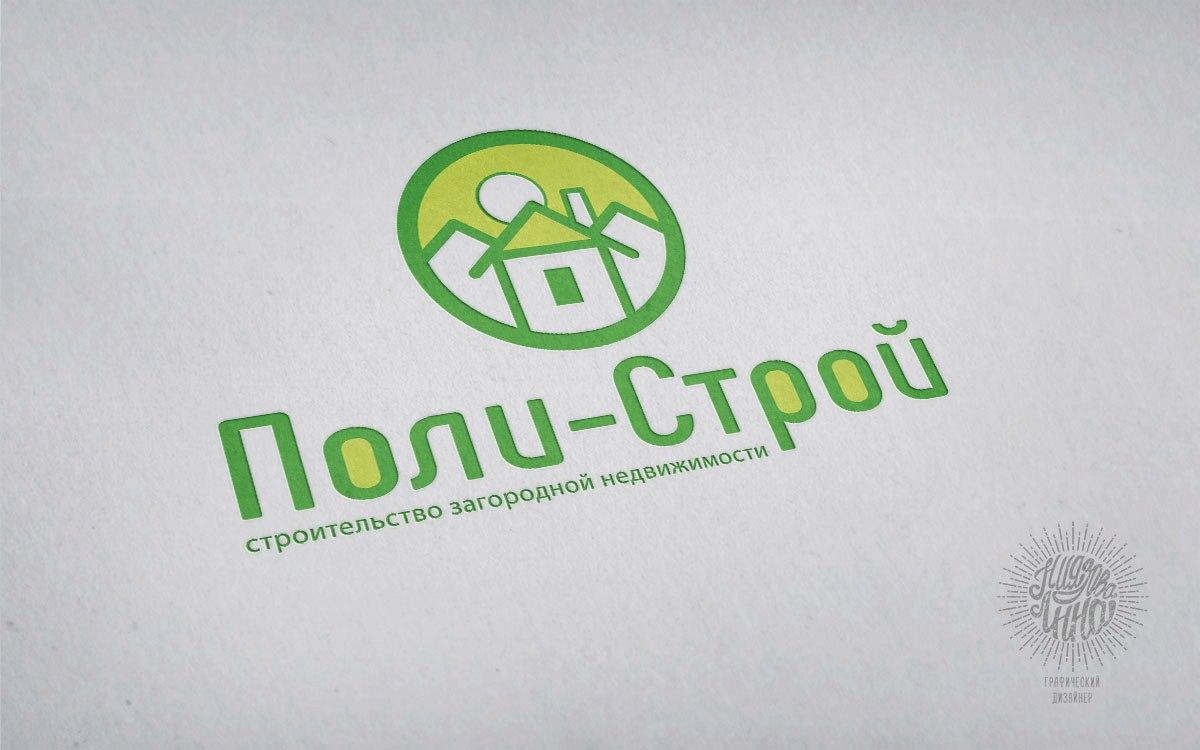 """Логотип """"Поли-строй"""""""