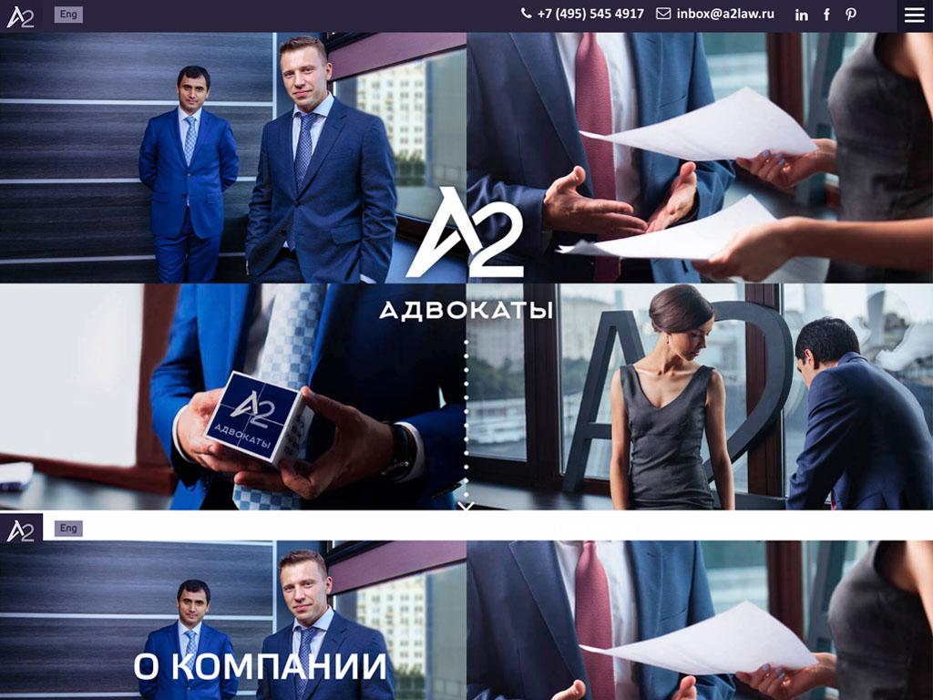 Адвокаты А2