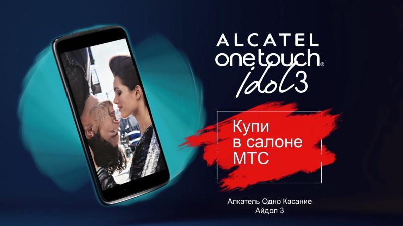Графика и анимация. Реклама Alcatel - MTS