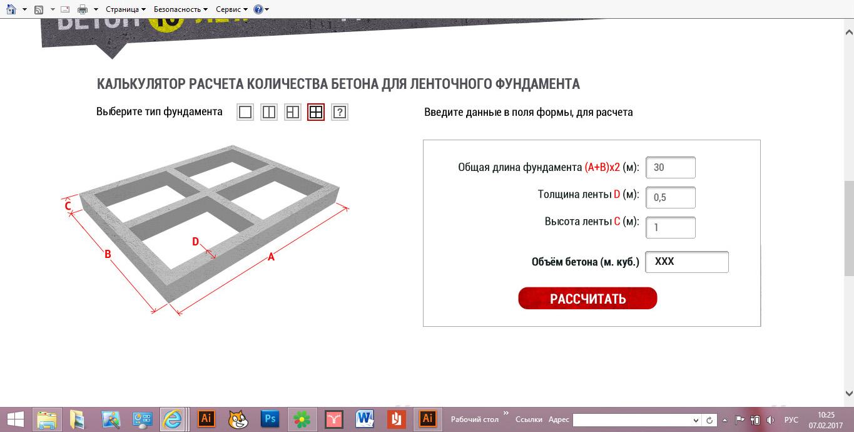 как посчитать объем бетона в м3