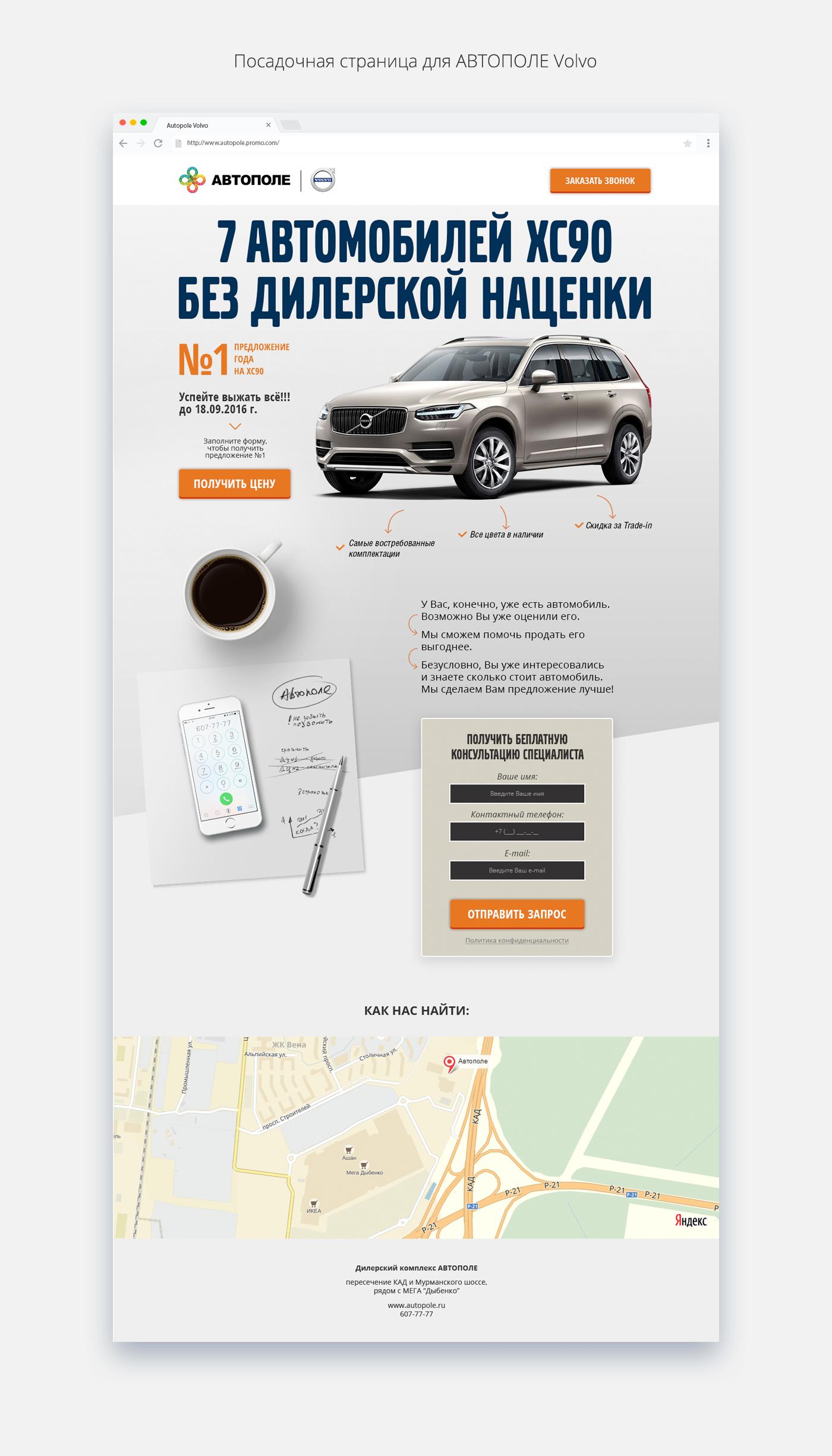 Посадочная страница АВТОПОЛЕ Volvo