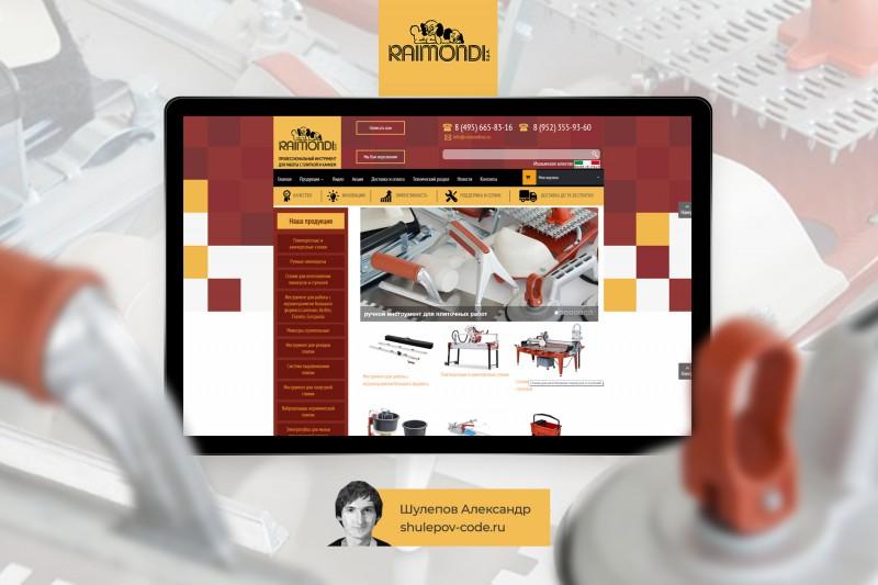 Разработка сайта для интернет магазина Raimondi
