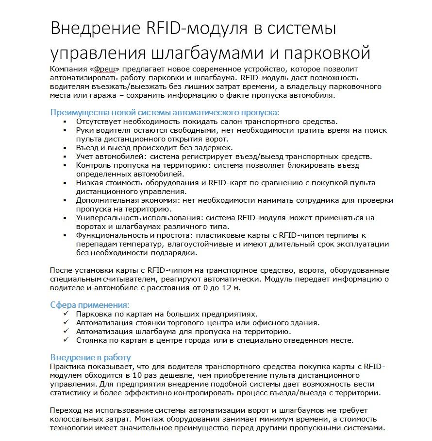 """Пресс-релиз """"Внедрение RFID-модуля в системы управления"""""""
