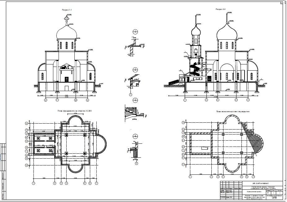 Православная церковь на 250 чел