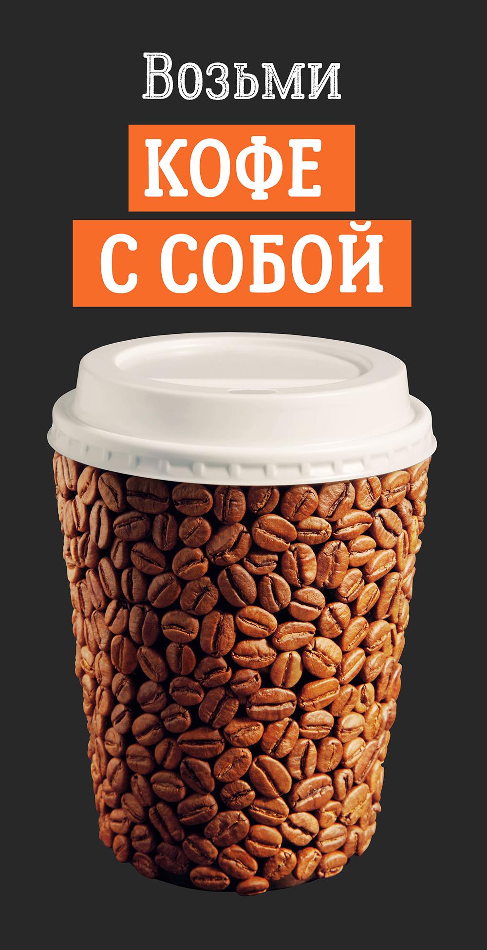 достаточно картинки рекламы кофе с собой пароль