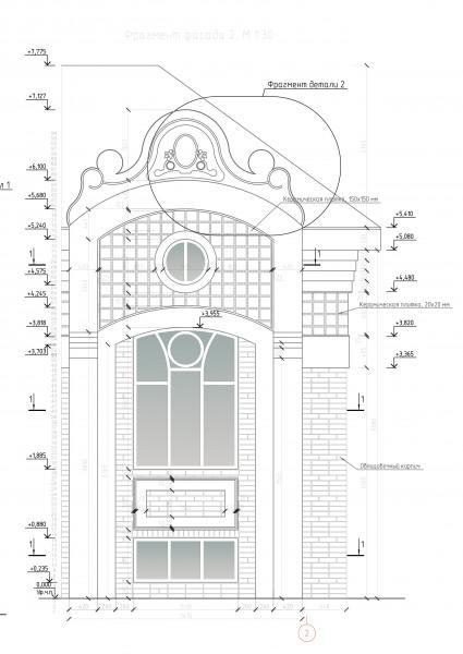 Реконструкция административного здания по ул. Тимура Фрунзе