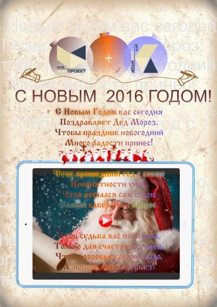 Поздравительный плакат-Открытка от Деда Мороза