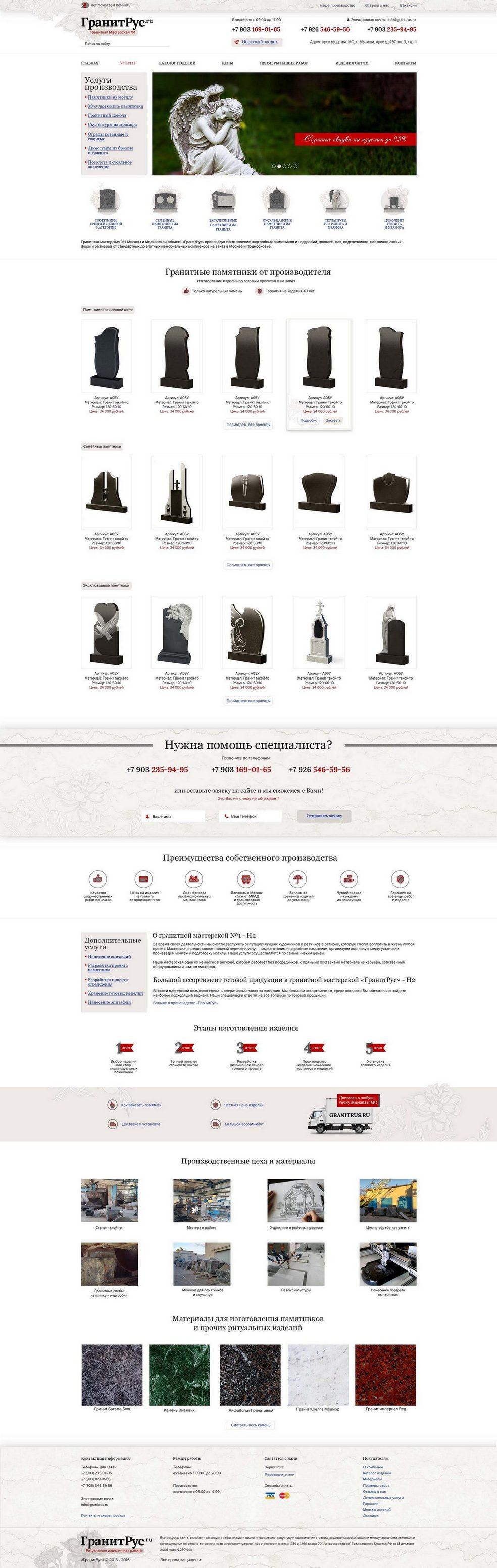 Верстка главной страницы и натяжка на Joomla