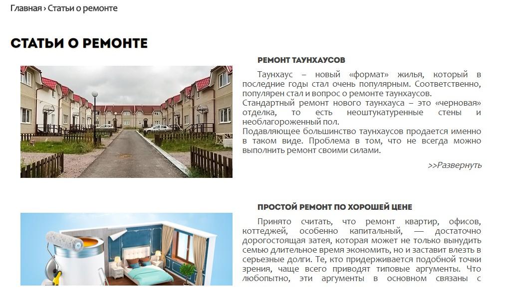 """Статьи о ремонте для компании """"Дом-Премиум"""""""