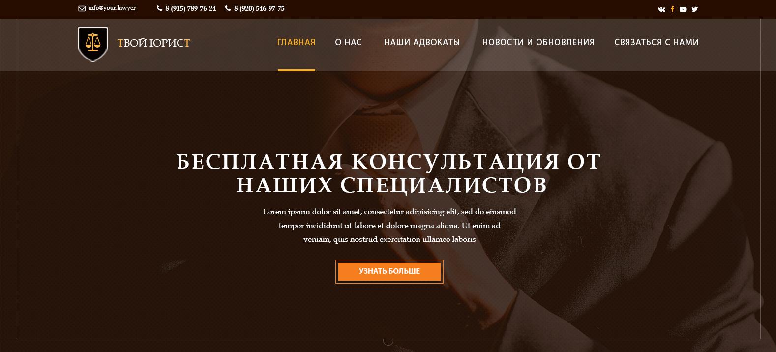 Шаблон сайт юридической компании программа для создание сайта в html