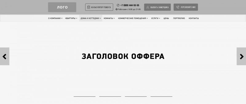 Главная страница сайта по ремонту квартир