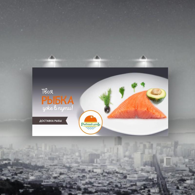 Билборд доставка морепродуктов