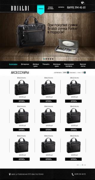 Дизайн интернет-магазина портфелей и сумок