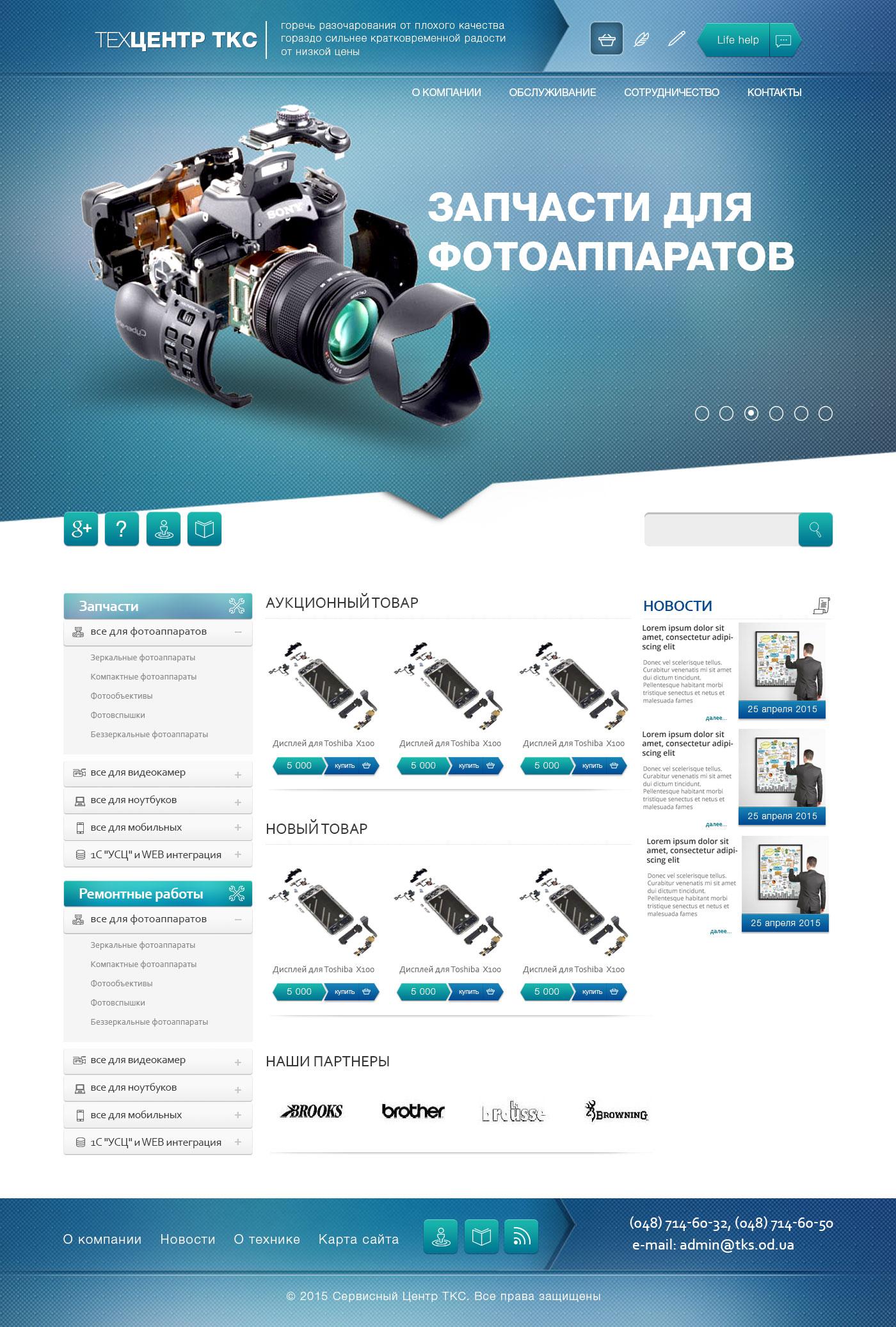 Макет сайта по продаже комплектующих для фотоаппаратов