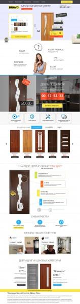Анимированный лендинг по продаже дверей