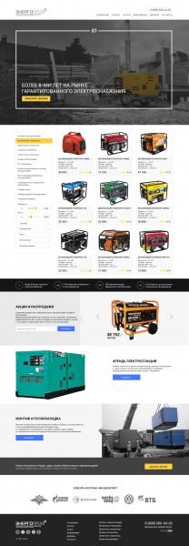 Интернет-магазин генераторов