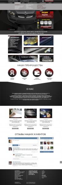 Сайт по автоуслугам