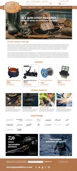 Интернет-магазин товаров для рыболовства
