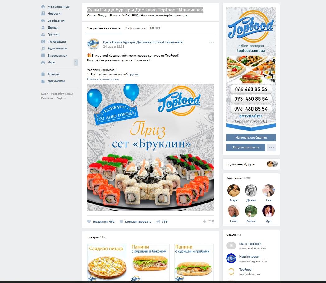 Суши Пицца Бургеры Доставка Topfood l Ильичевск