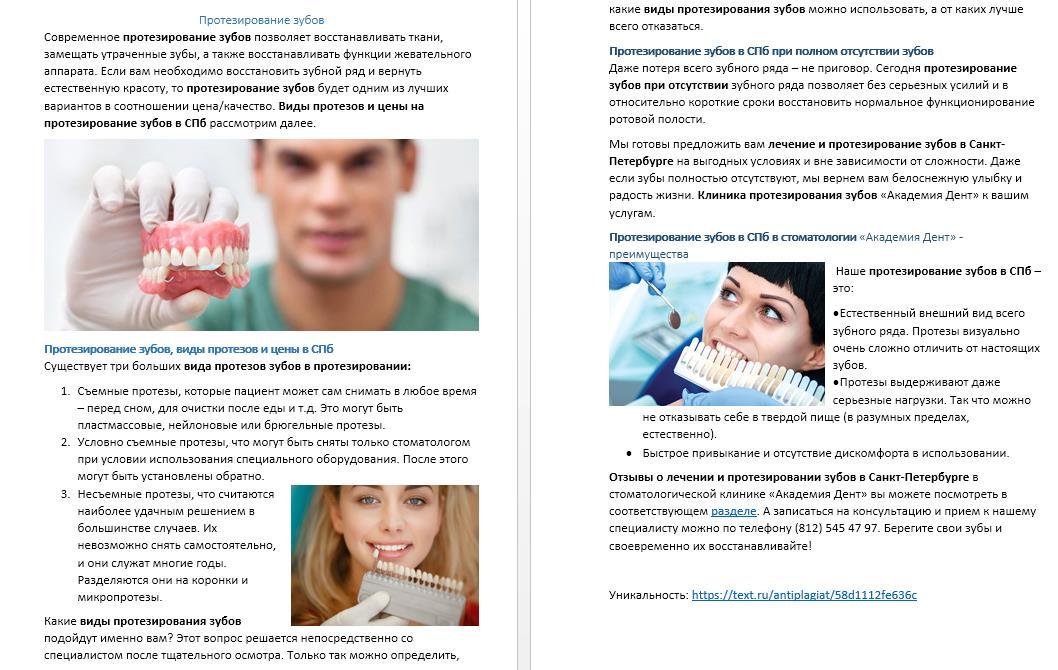 Сео-статья о протезировании зубов