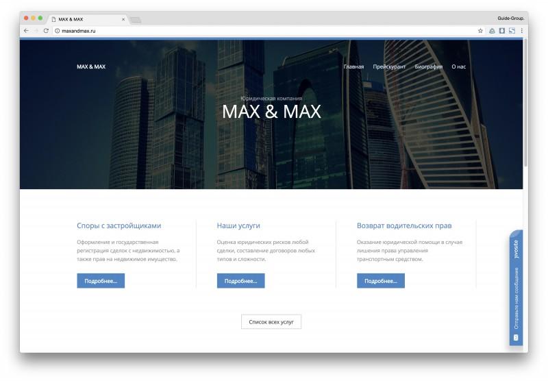 Юридическая компания Max&Max