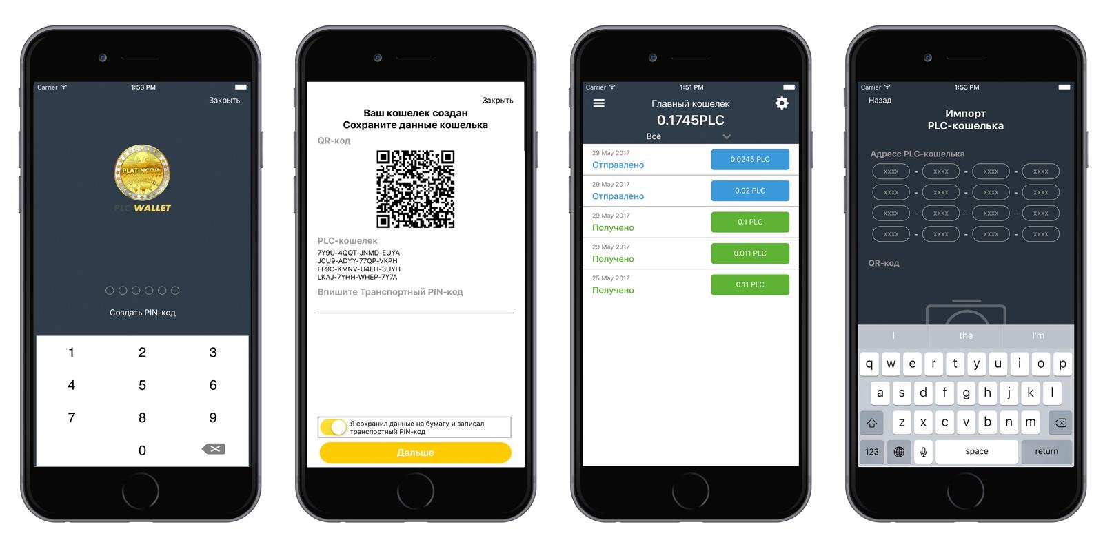 Кошелек для криптовалюты PlatinCoin