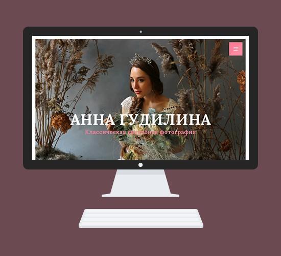 Свадебный фотограф АННА ГУДИЛИНА