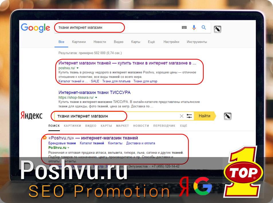 TOP 1 Yandex & Google Poshvu.ru