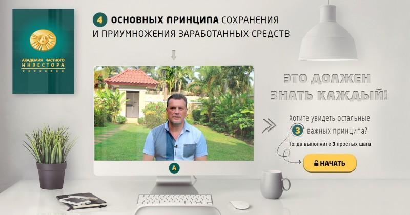 Разработка страницы захвата посетителей сайта