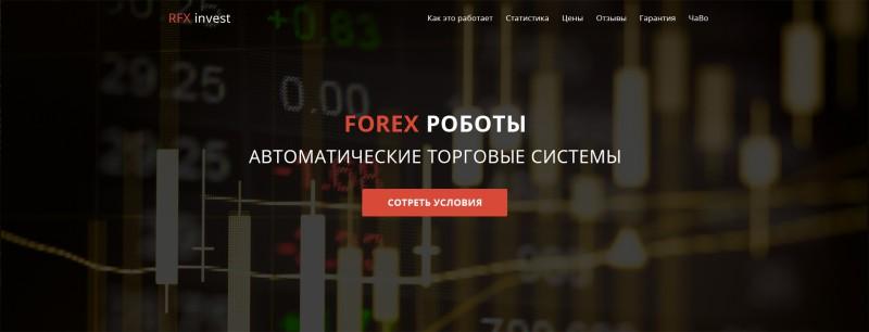 Landing Page предоставление услуг для заработка на бирже