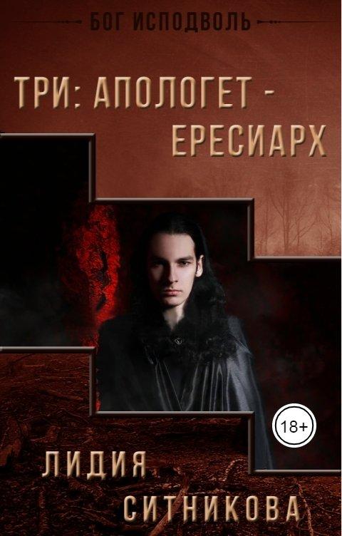 Книга первая: 3. Апологет - Ересиарх