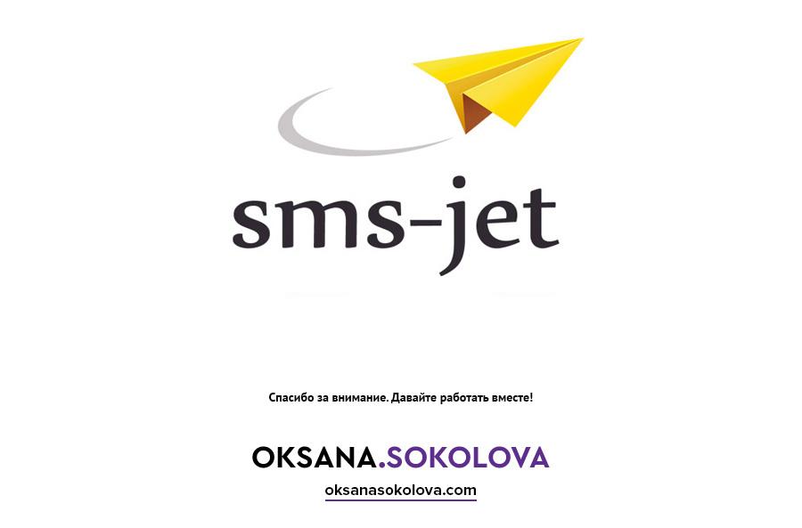 SMS-jet