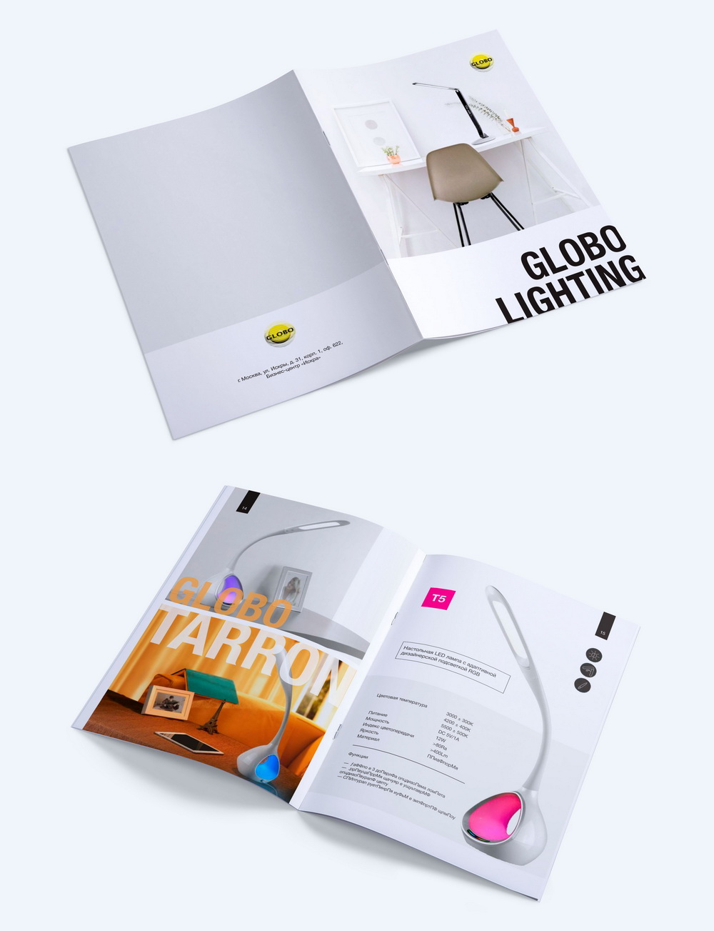 "Дизайн и верстка каталога светильников ""GLOBO"""