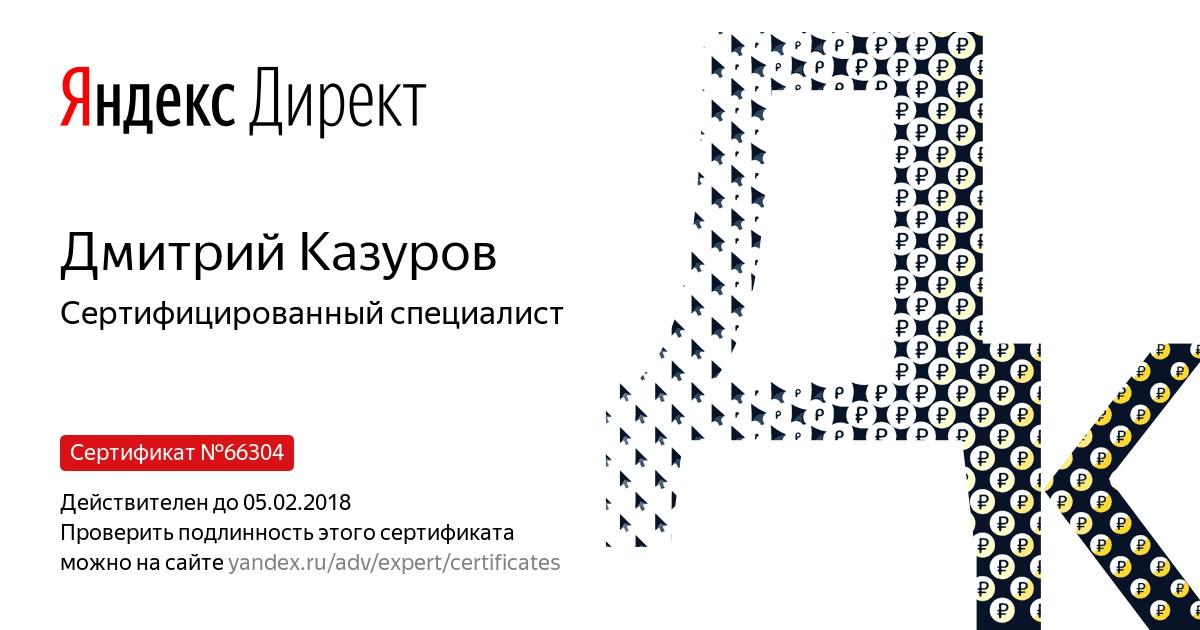 Сертификат Яндекс Директ (по обновленному тесту)